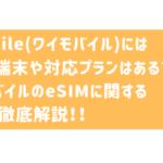 Ymobile(ワイモバイル)にはeSIMに対応した端末はある?eSIMプランはあるの?