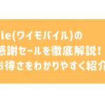 【神セール】Ymobile(ワイモバイル)の春のオンラインストア大感謝セールの条件やお得さを徹底解説!